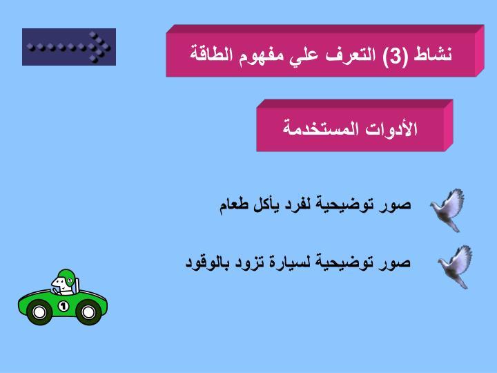 نشاط (3) التعرف علي مفهوم الطاقة