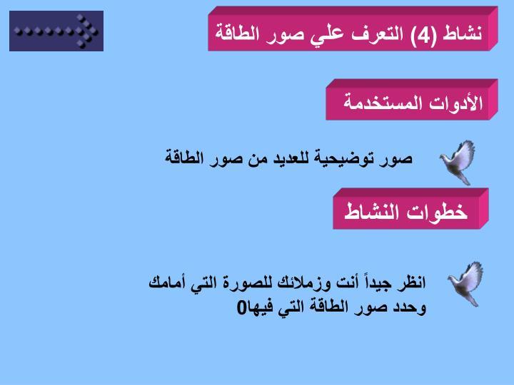 نشاط (4) التعرف