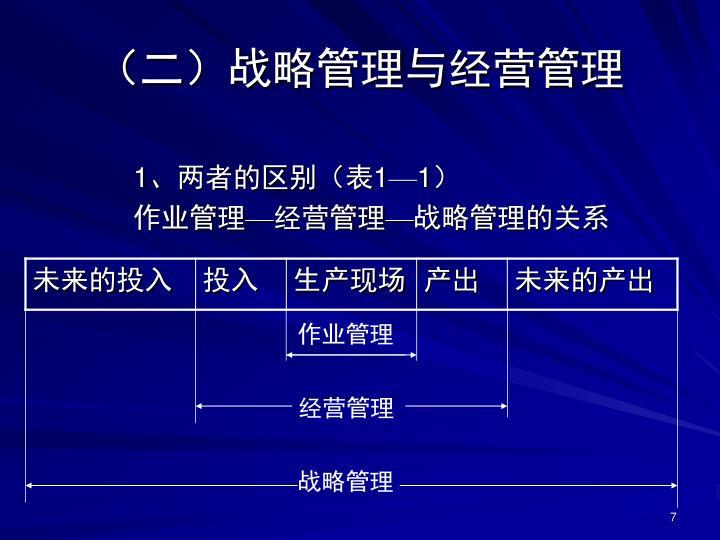 (二)战略管理与经营管理