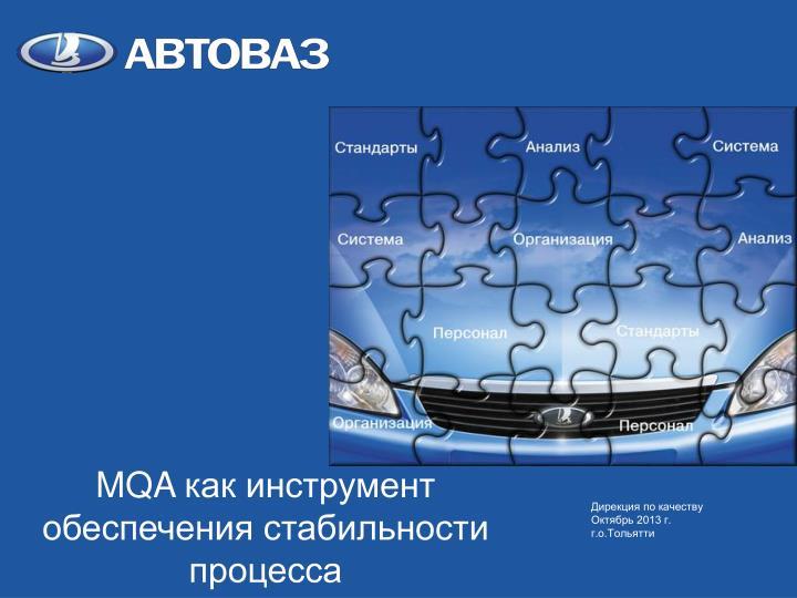 Открытое акционерное общество «АВТОВАЗ»