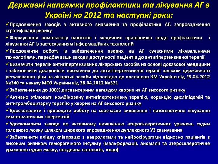 Державні напрямки профілактики та лікування АГ в Україні на 2012 та наступні роки: