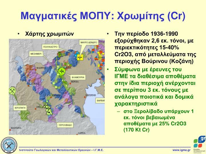 Την περίοδο 1936-1990 εξορύχθηκαν 2,6 εκ. τόνοι, με περιεκτικότητες 15-40%