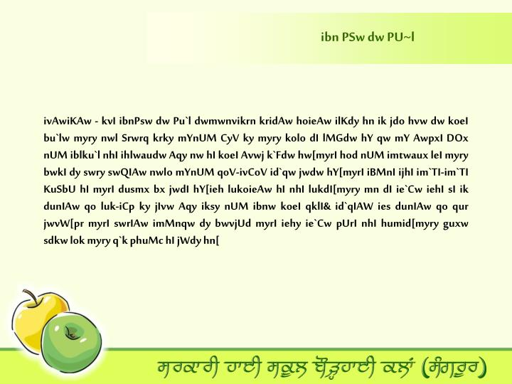 ibn PSw dw PU~l