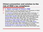 china s prevention and solution to the risk of mse s tax compliance2