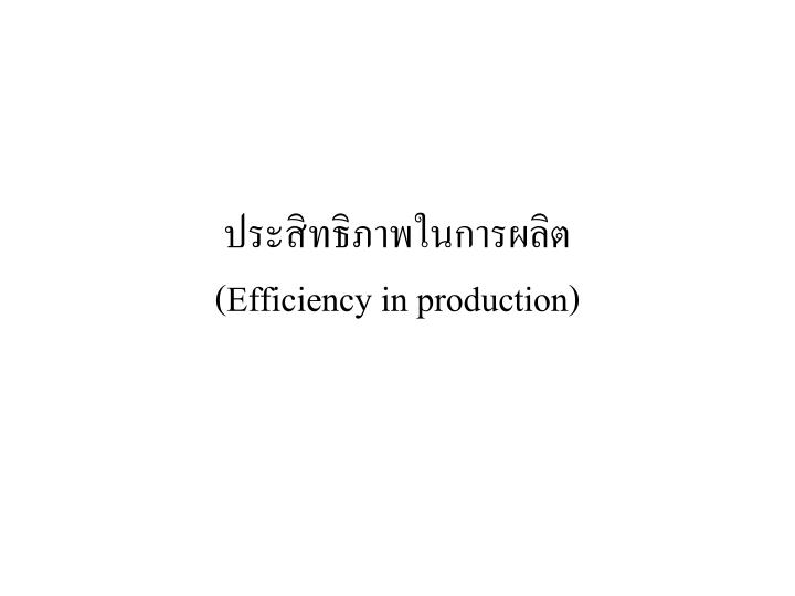 Efficiency in production