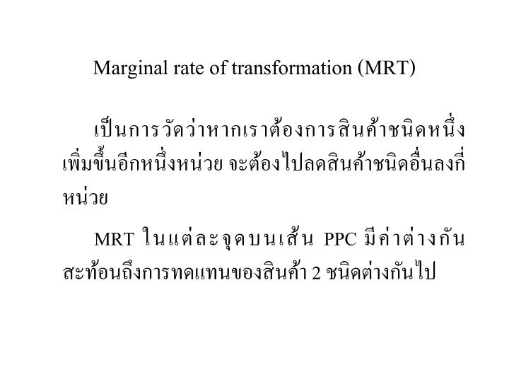 Marginal rate of transformation (MRT)