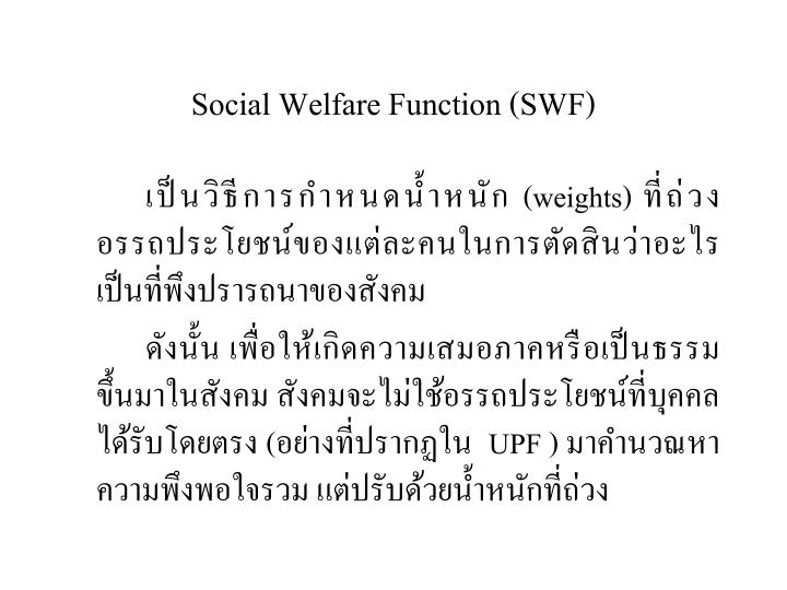 Social Welfare Function (SWF)