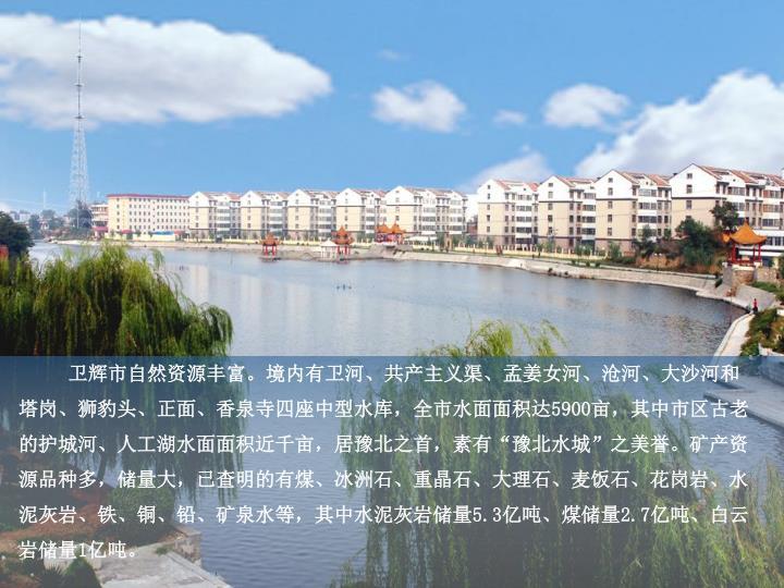 卫辉市自然资源丰富。境内有卫河、共产主义渠、孟姜女河、沧河、大沙河和