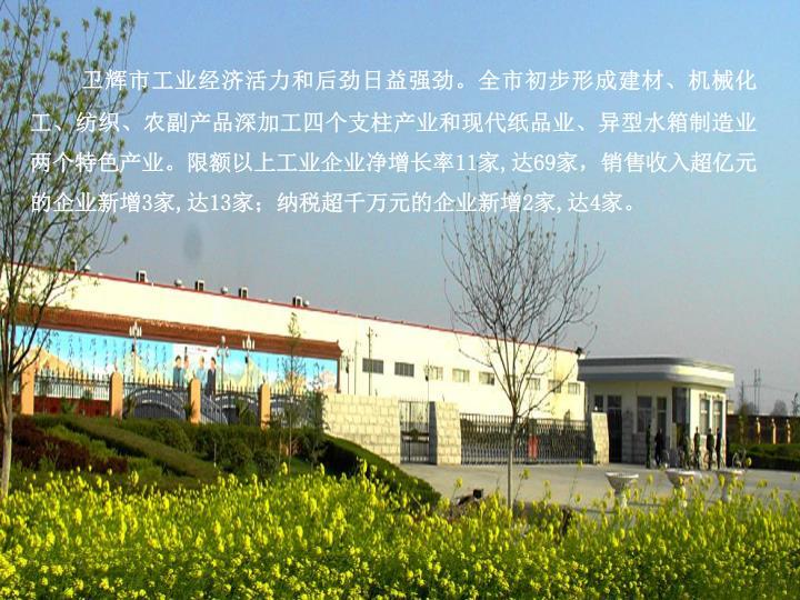 卫辉市工业经济活力和后劲日益强劲。全市初步形成建材、机械化