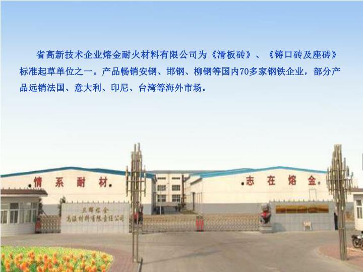 省高新技术企业熔金耐火材料有限公司为