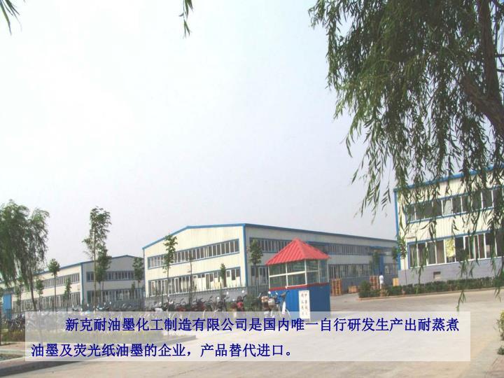 新克耐油墨化工制造有限公司是国内唯一自行研发生产出耐蒸煮