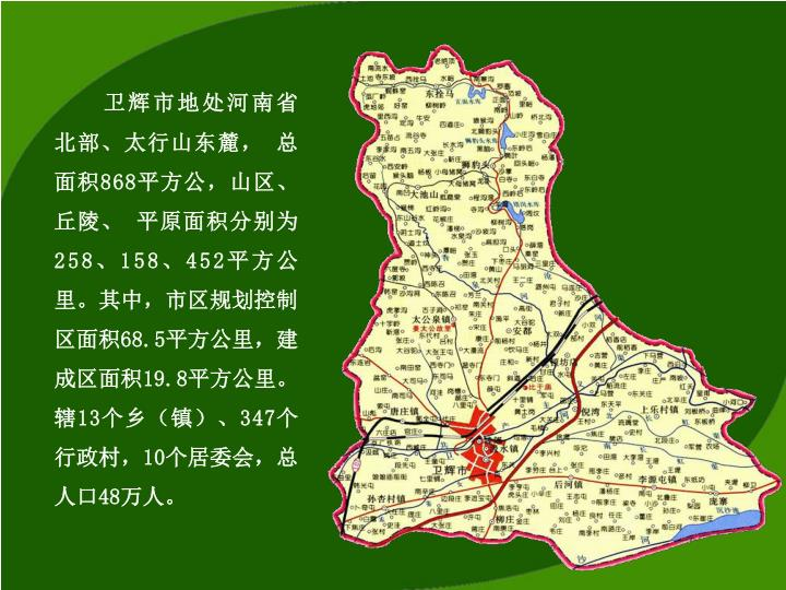卫辉市地处河南省