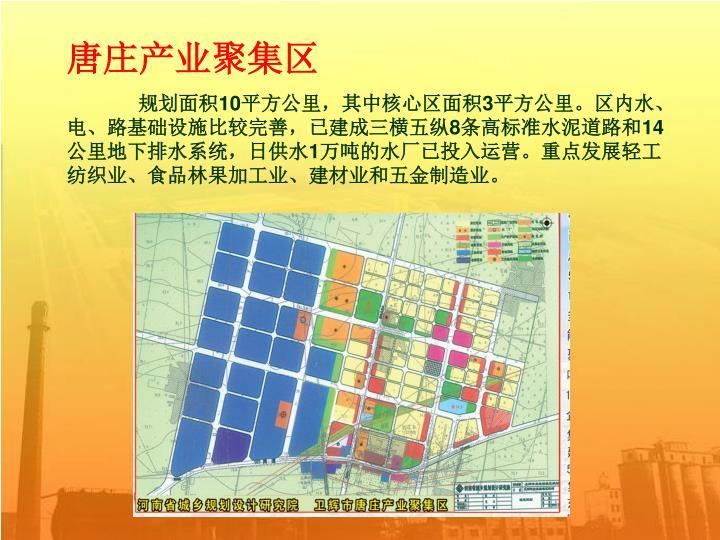 唐庄产业聚集区