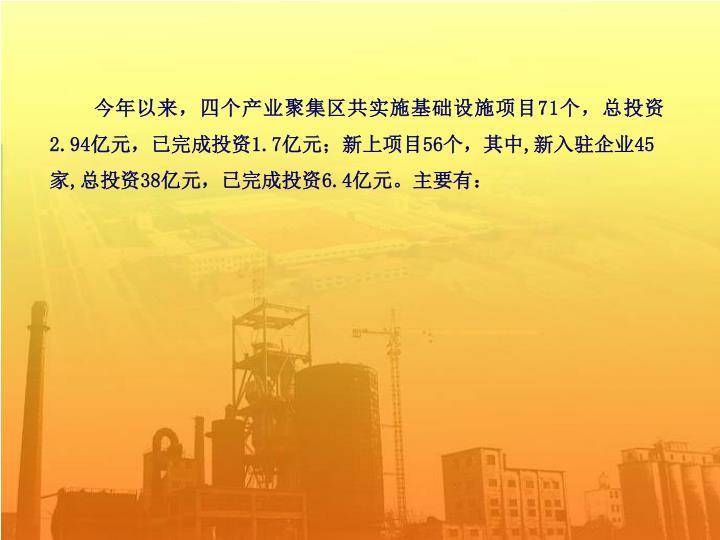 今年以来,四个产业聚集区共实施基础设施项目