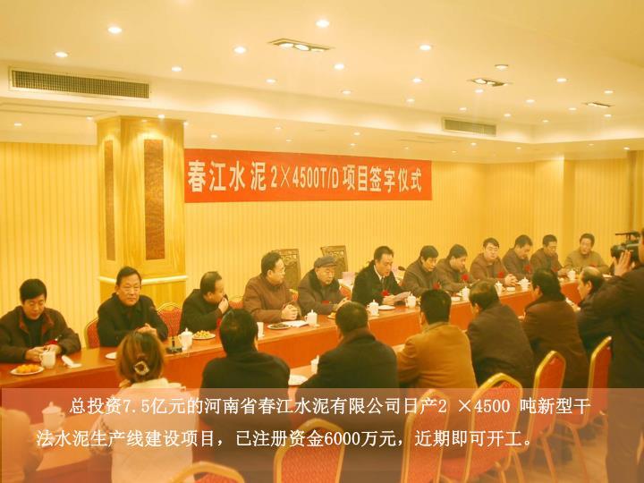 总投资7.5亿元的河南省春江水泥有限公司日产2 ×4500 吨新型干
