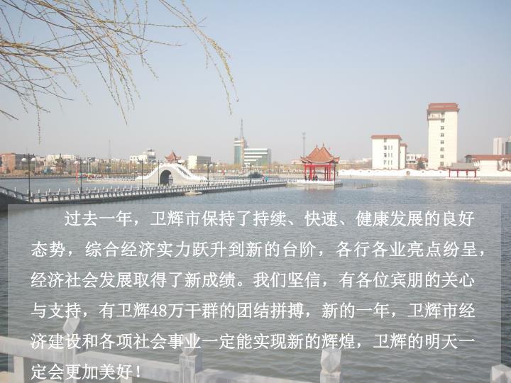 过去一年,卫辉市保持了持续、快速、健康发展的良好