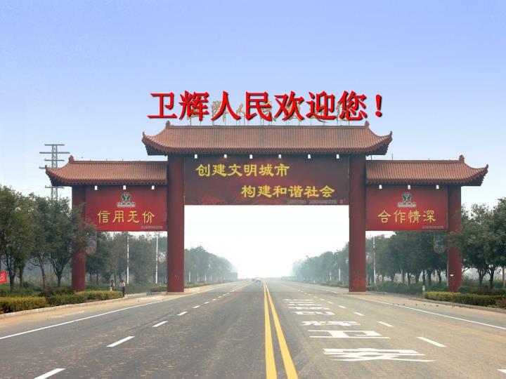 卫辉人民欢迎您!