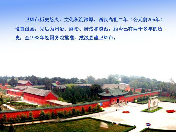 卫辉市历史悠久,文化积淀深厚。西汉高祖二年(公元前