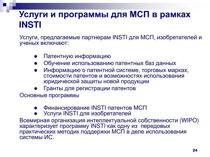 Услуги и программы для МСП в рамках