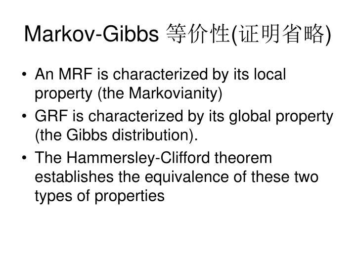 Markov-Gibbs