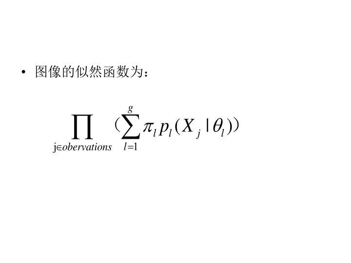 图像的似然函数为: