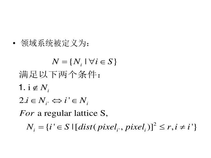 领域系统被定义为: