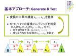 generate test