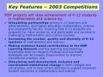key features 2003 competitions