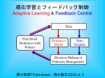 adaptive learning feedback control