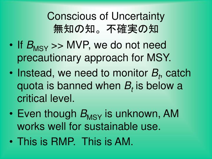 Conscious of Uncertainty