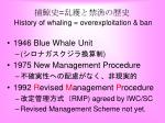 history of whaling overexploitation ban