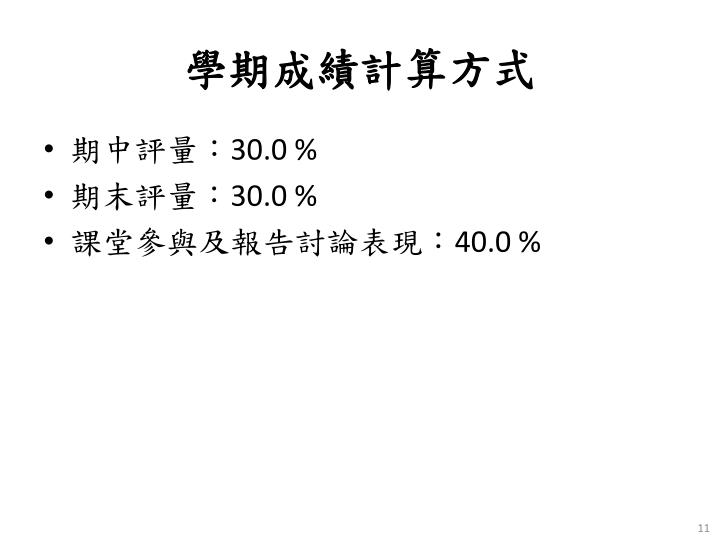 學期成績計算方式