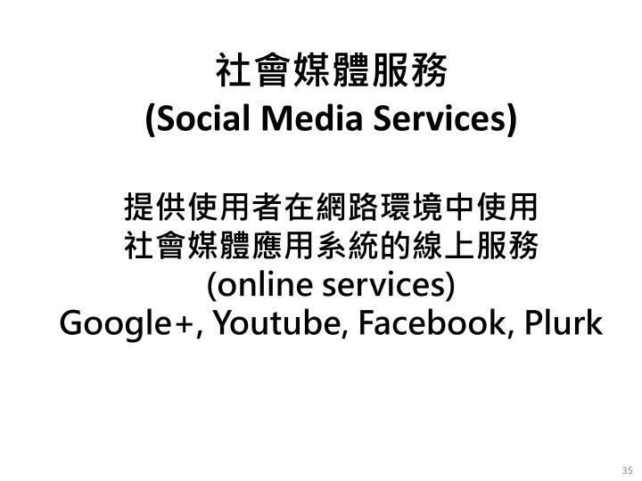 社會媒體服務