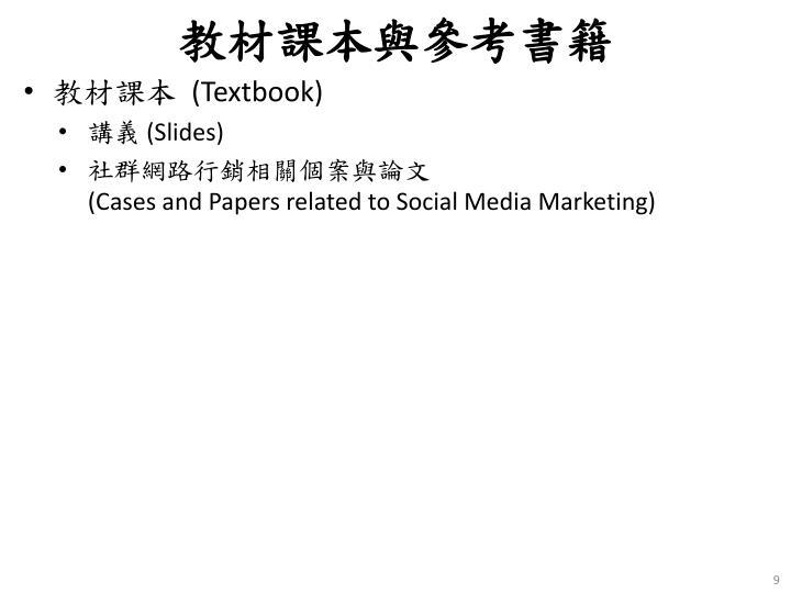 教材課本與參考書籍