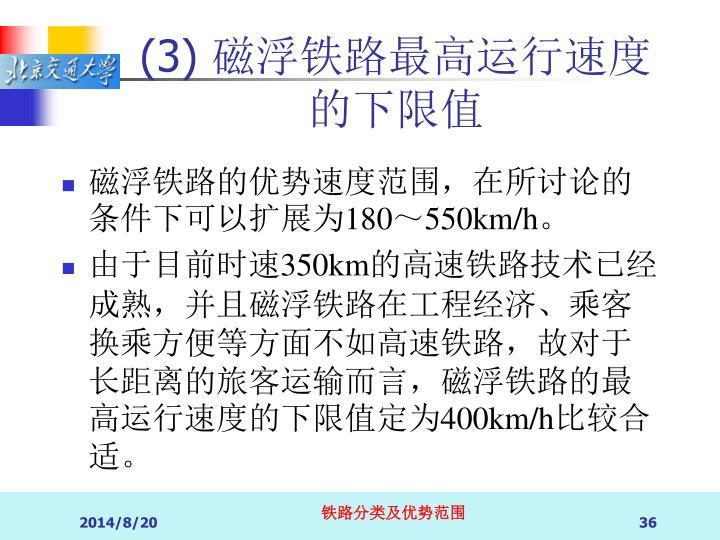 磁浮铁路的优势速度范围,在所讨论的条件下可以扩展为