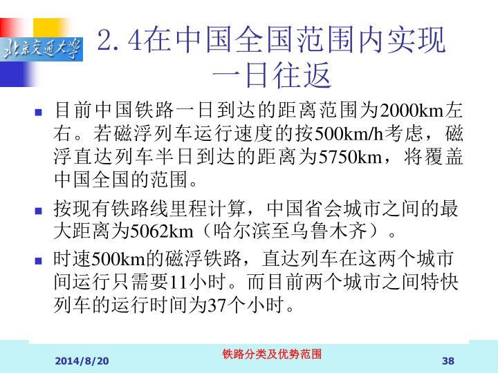 目前中国铁路一日到达的距离范围为
