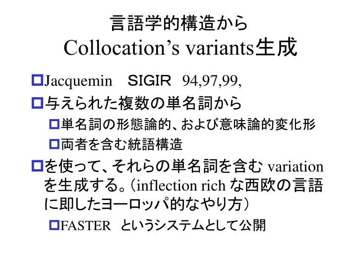 言語学的構造から