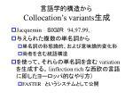 collocation s variants