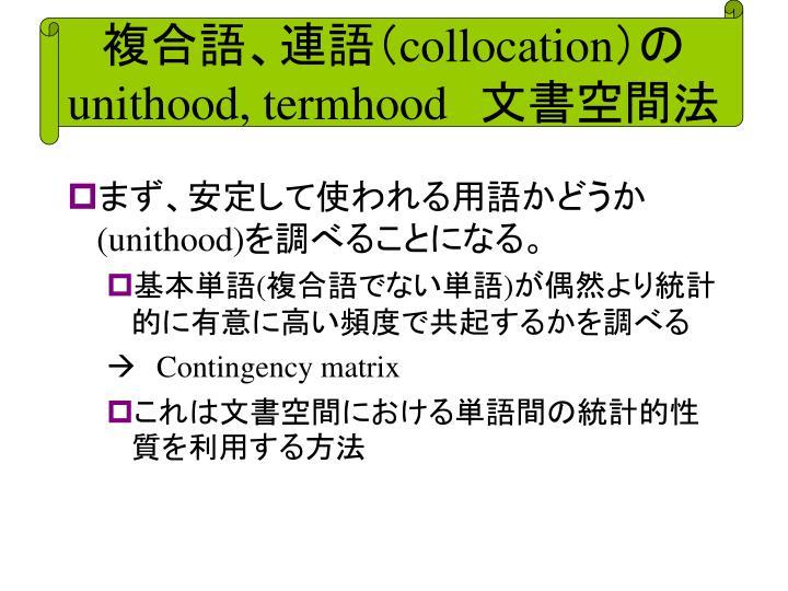 複合語、連語(