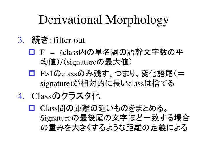 Derivational Morphology