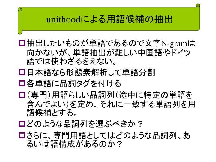 unithood