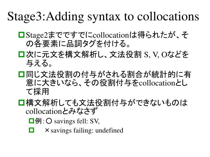 Stage3:Adding syntax to collocations