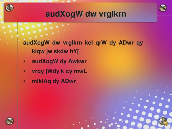 audXogW dw vrgIkrn