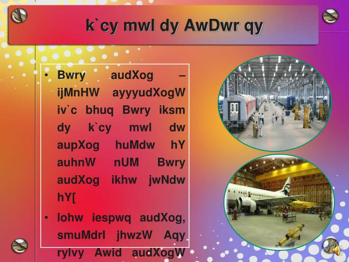 k`cy mwl dy AwDwr qy