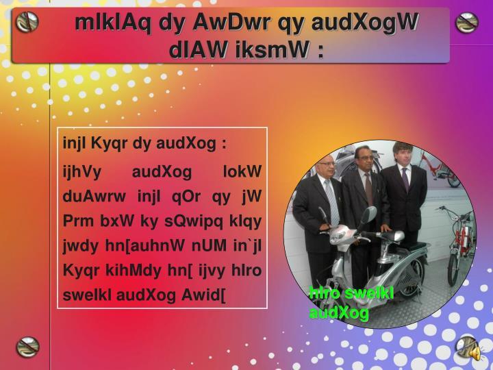 mlkIAq dy AwDwr qy audXogW dIAW iksmW :