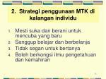 2 strategi penggunaan mtk di kalangan individu