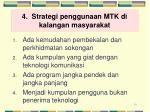 4 strategi penggunaan mtk di kalangan masyarakat