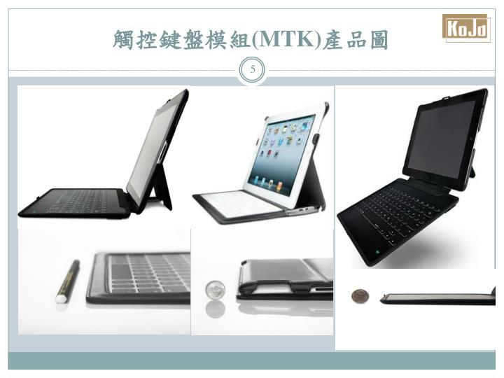 觸控鍵盤模組