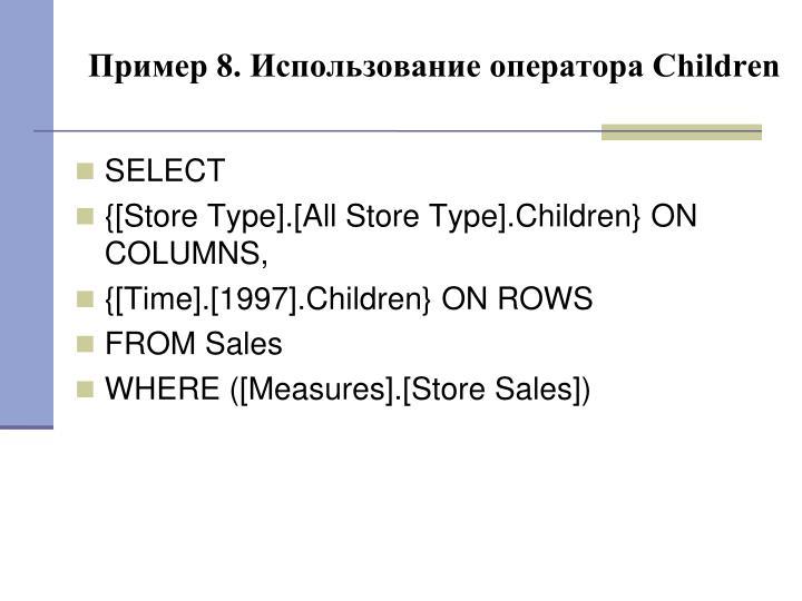 Пример 8. Использование оператора Children