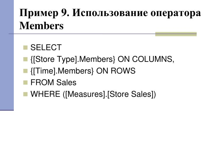 Пример 9. Использование оператора Members